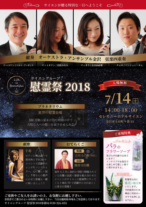 慰霊祭2018